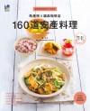 助產院×貓森咖啡店 160道安產料理 160 Recipes for Postpartum Care