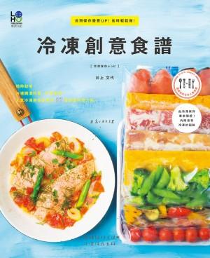 冷凍創意食譜 Fresh and Speedy—Recipes for Frozen Food