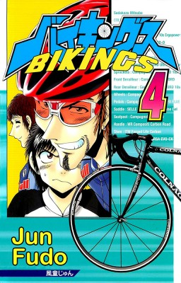 BIKINGS Vol. 4 by Jun Fudo from Medibang Inc. in Comics category