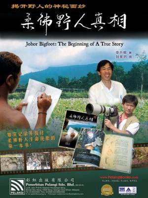 Johor Bigfoot: The Beginning of A True Story (柔佛野人真相) by Lee Hoy Chin (李开璇)  from Pelangi ePublishing Sdn. Bhd. in Mandarin category
