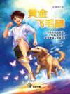 黃金飞毛腿 Huang Jin Fei MaoTui
