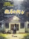 独居的阿公 by Rainy 小语 from  in  category