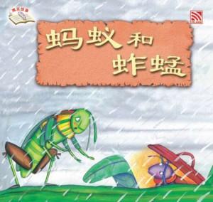 蚂蚁和蚱蜢 Ma Yi He Zha Meng