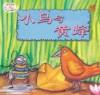 小鸟与黄蜂 Xiao Niao Yu Huang Feng