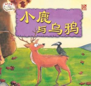 小鹿与乌鸦 Xiao Lu Yu Wu Ya