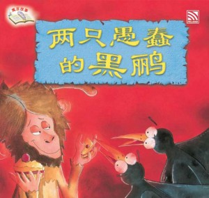 两只愚蠢的黑鹂 Liang Zhi Yu Chun De Hei Li by Penerbitan Pelangi Sdn Bhd from Pelangi ePublishing Sdn. Bhd. in Children category
