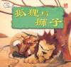 Hu li Yu Shi Zi by Penerbitan Pelangi Sdn Bhd from Pelangi ePublishing Sdn. Bhd. in Children category