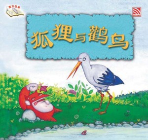 狐狸与鹳鸟 Hu Li He Guan Niao