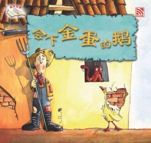 会下金蛋的鹅 Hui Xia Jin Dan De E by Penerbitan Pelangi Sdn Bhd from Pelangi ePublishing Sdn. Bhd. in Children category