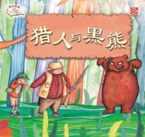 猎人与黑熊 Lie Ren Yu Hei Xiong