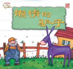 懒惰的驴子 Lan Duo De Lu Zi