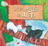 两只愚蠢的山羊 Liang Zhi Yu Chun De Shan Yang by Penerbitan Pelangi Sdn Bhd from  in  category