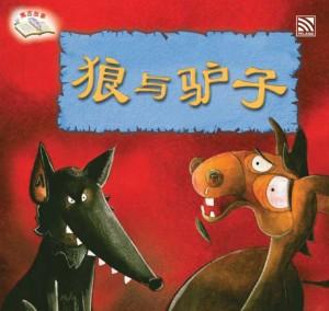 狼与驴子 Lang Yu Lu Zi