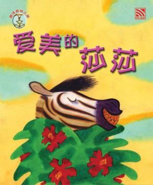 爱美的莎莎 Ai mei de sha sha by Penerbitan Pelangi Sdn Bhd from Pelangi ePublishing Sdn. Bhd. in Children category