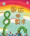 En Da Xue Suan Shu by Penerbitan Pelangi Sdn Bhd from Pelangi ePublishing Sdn. Bhd. in Children category