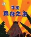 寻找森林之王 Xun Zhao Sen Lin Zhi Wang