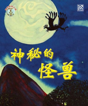 神秘的怪兽 Shen Mi De Guai Shou