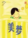 美梦和恶梦 Mei Meng, E Meng