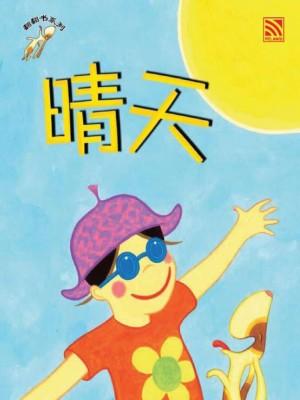 Qing Tian, Yu Tian