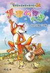 狐狸的舞步 Hu Li De Wu Bu