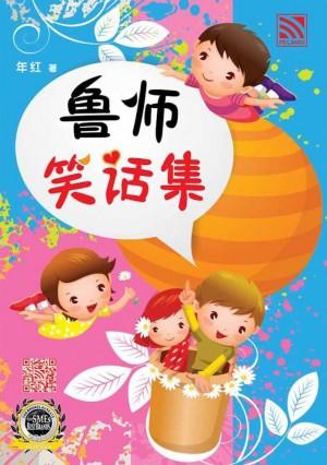 鲁师笑话集 Lu Shi Xiao Hua Ji