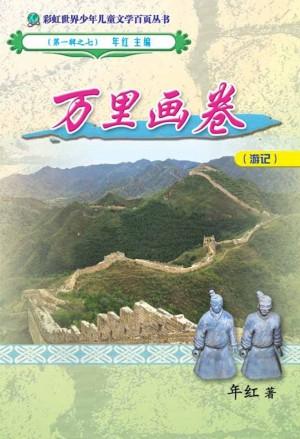 万里画卷 Wan Li Hua Juan by Penerbitan Pelangi Sdn Bhd from Pelangi ePublishing Sdn. Bhd. in Children category