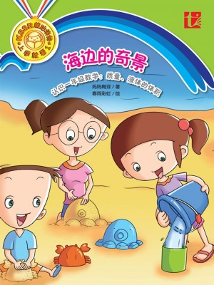 Hai Bian De Qi Jing