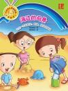 海边的奇景 Hai Bian De Qi Jing by Mamma Meiya from  in  category
