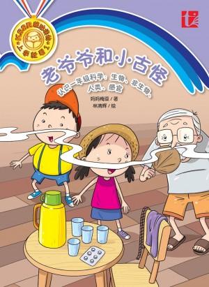 老爷爷核小古怪 Lao Ye Ye He Xiao Gu Guai by Mamma Meiya from  in  category