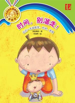时间,别溜走! Shi Jian, Bie Liu Zou! by Mamma Meiya from  in  category