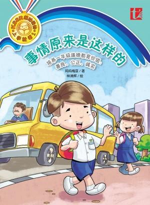 事情原来是这样的 Shi Qing Yuan Lai Shi Zhe Yang De