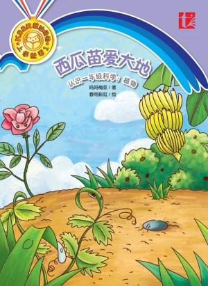 西瓜苗爱大地 Xi Gua Miao Ai Da Di by Mamma Meiya from  in  category