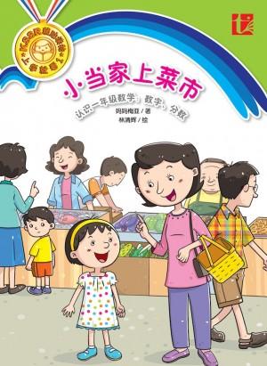 Xiao Dang Jia Shang Cai Shi