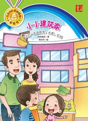 小小建筑家 Xiao Xiao Jian Zhu Jia by Mamma Meiya from  in  category