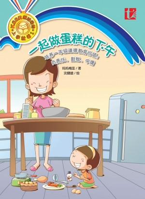 一起做蛋糕的下午 Yi Qi Zuo Dan Gao De Xia Wu by Mamma Meiya from  in  category