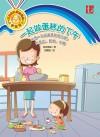 一起做蛋糕的下午 Yi Qi Zuo Dan Gao De Xia Wu