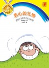 真心的礼物 Zhen Xin De Li Wu