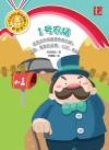 1 号农场 1 Hao Nong Chang by Mamma Meiya from  in  category