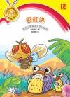 彩虹饼 Cai Hong Bing