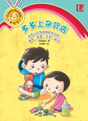 多多上杂货店 Duo Duo Shang Za Huo Dian by Mamma Meiya from  in  category
