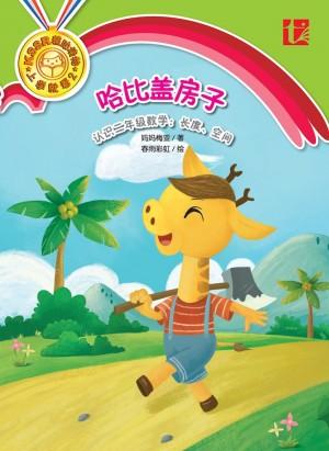 哈比盖房子 Ha Bi Gai Fang Zi by Mamma Meiya from  in  category