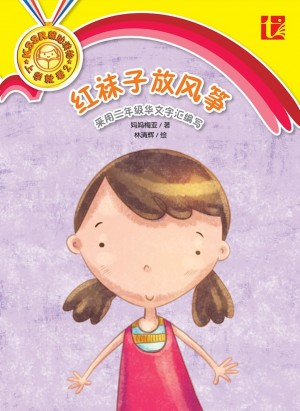 红袜子放风筝 Hong Wa Zi Fang Feng Zheng by Mamma Meiya from  in  category