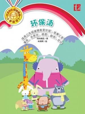 环保汤 Huan Bao Tang by Mamma Meiya from  in  category