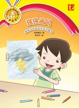 强强画风 Qiang Qiang Hua Feng by Mamma Meiya from Pelangi ePublishing Sdn. Bhd. in Children category