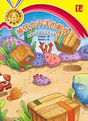 掉在太平洋的邮件 Diao Zai Tai Ping Yang De You Jian by Mamma Meiya from Pelangi ePublishing Sdn. Bhd. in Children category