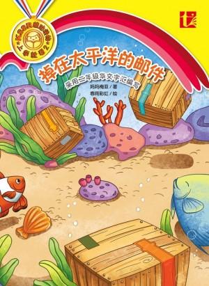 掉在太平洋的邮件 Diao Zai Tai Ping Yang De You Jian by Mamma Meiya from  in  category