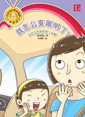 我怎么变聪明了? Wo Zen Me Bian Cong Ming Le? by Mamma Meiya from  in  category