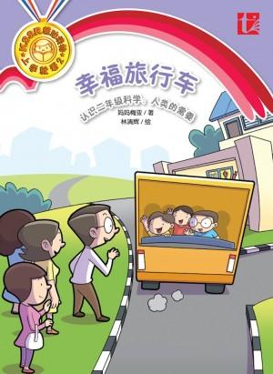 幸福旅行车 Xing Fu Lv Xing Che by Mamma Meiya from  in  category