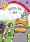 幸福旅行车 Xing Fu Lv Xing Che