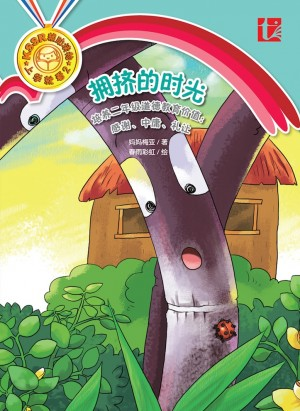 拥挤的时光 Yong Ji De Shi Guang by Mamma Meiya from Pelangi ePublishing Sdn. Bhd. in Children category
